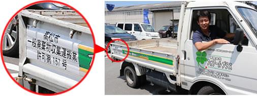 一般廃棄物収集運搬業許可
