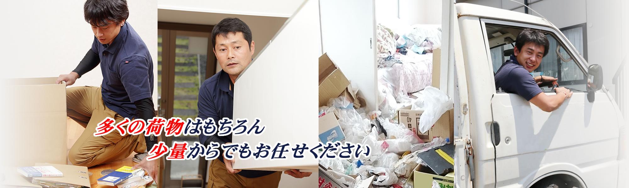 少量から大量の不用品回収対応